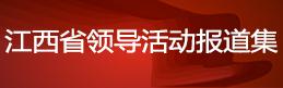 江西省领导活动报道集