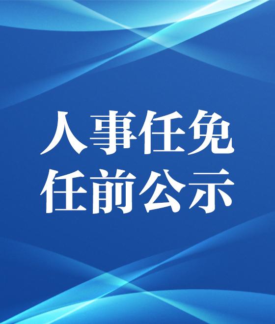 江西人事_新華網江西頻道