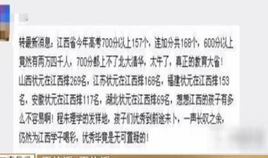 江西省157人高考上了700分?假的!