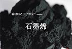 """江西企業用""""黑科技""""攬活 石墨烯産業前景看好"""