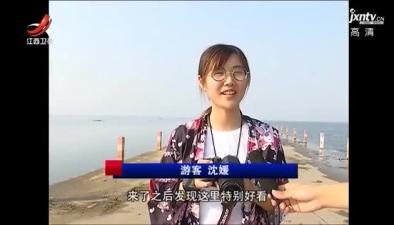"""""""水上公路""""成為夏季鄱陽湖獨特美景"""