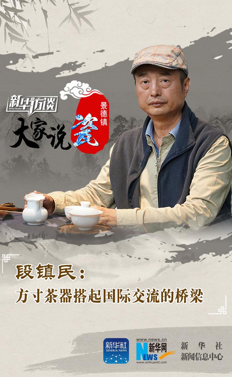 方寸茶器搭起国际交流的桥梁