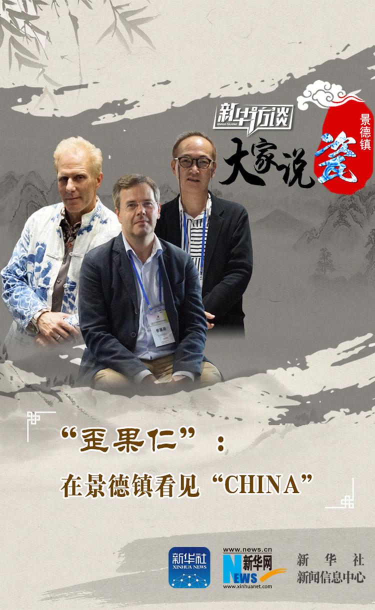 """在景德镇看见""""CHINA"""""""