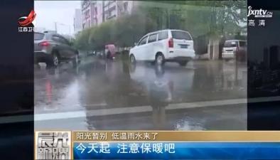 江西:低溫雨水來了 12日起注意保暖吧