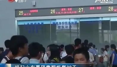 12號起火車票預售期恢復30天