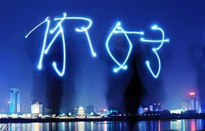 創意光繪迎新年