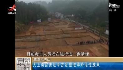 大上清宫遗址考古发掘取得阶段性成果