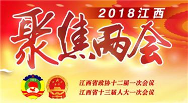 """2018江西省""""两会""""专题"""