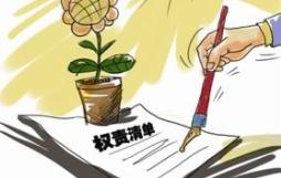 """江西""""三維發力""""深入推進權責清單制度改革"""