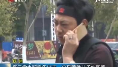 撫州:高三學生留字條離家出走