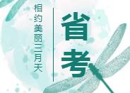 2018年江西公務員考試公告發布