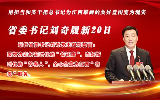 【专题】省委书记刘奇履新20日