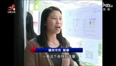 赣州:民警手绘漫画版流程图便民办证