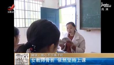 江西:女教師骨折 依然堅持上課