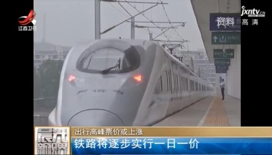 鐵路將逐步實行一日一價 高峰票價或上漲