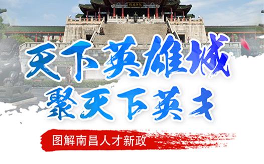 """一圖看懂南昌""""人才新政"""""""