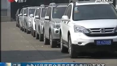 江西:力争10月底前完成事业单位公车改革