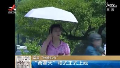 """南昌""""热晴似火""""""""桑拿天""""模式上线"""
