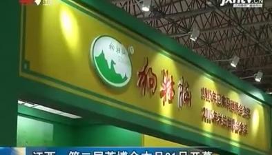 江西:第二届茶博会5月31日开幕