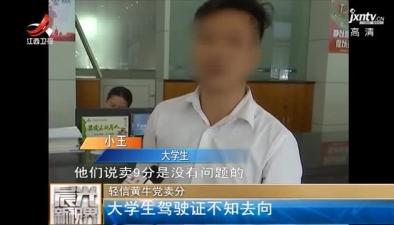 赣州:轻信黄牛党卖分 驾驶证不知去向
