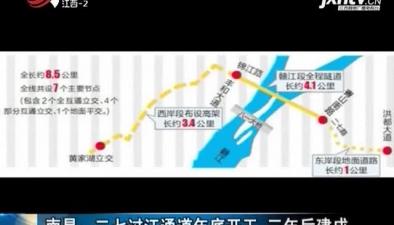 南昌:二七过江通道2018年底开工