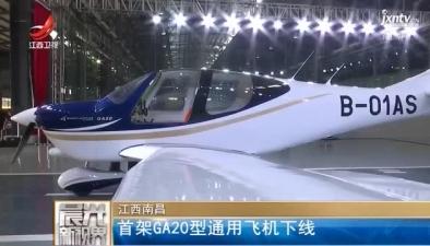 江西南昌:首架GA20型通用飞机下线