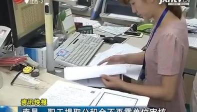 南昌:职工提取公积金不再需单位审核