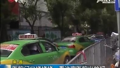 南昌:医院门口堵堵堵 看这家医院出的招