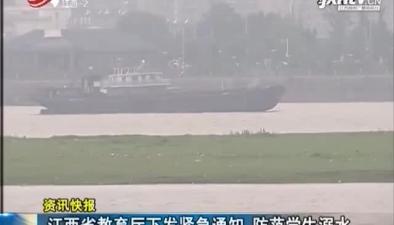 江西省教育厅下发紧急通知 防范学生溺水