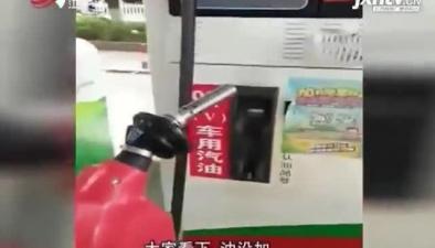 """宜春:停止加油仍计费 加油机有""""猫腻""""?"""