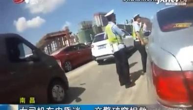 南昌:女司机车内昏迷 交警破窗相救