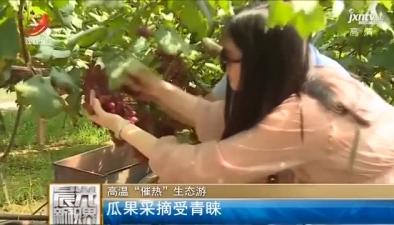 """奉新:高温""""催热""""生态游"""