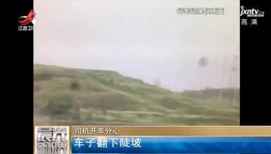 赣州:司机开车分心 车子翻下陡坡