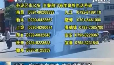 江西:客运班车违法 市民举报有奖