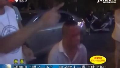 """南昌:男子被人一拳""""破了相"""""""