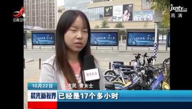 贛州:使用共享電動車忘還車 被扣180元