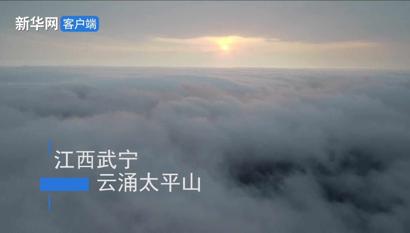 雲涌武寧太平山