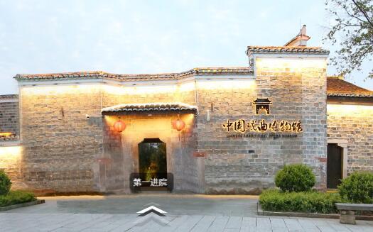 720全景走進中國戲曲博物館