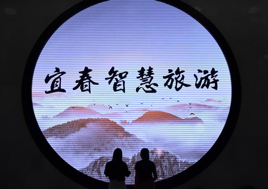 江西宜春:智慧遊 新體驗