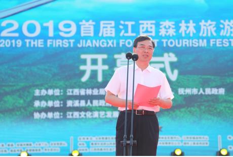 2019首屆江西森林旅遊節在資溪開幕