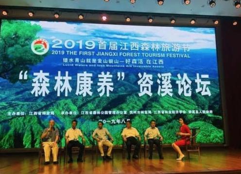 大咖齊聚資溪 為森林康養發展出謀劃策