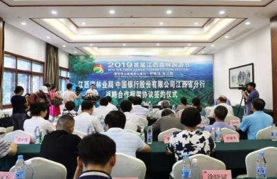 省林業局與中國銀行簽訂戰略合作協議