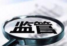 江西省市場監管局以機構改革推進職能優化協同高效