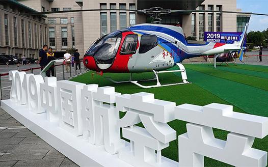 2019中國航空産業大會在江西景德鎮開幕