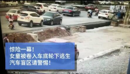 驚險一幕!女童被卷入車底輪下逃生