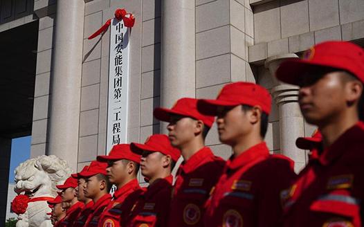 中國安能集團第二工程局有限公司正式挂牌