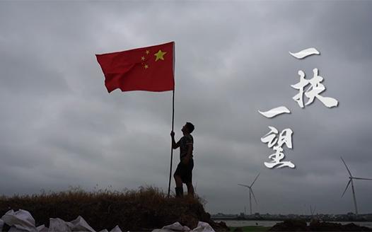 微紀錄片丨《一扶一望》