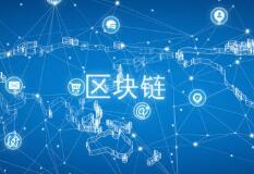 2020全球區塊鏈創新發展大會將在贛州舉辦