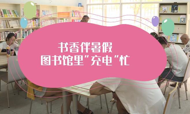 """江西吉安:書香伴暑假 圖書館裏""""充電""""忙"""