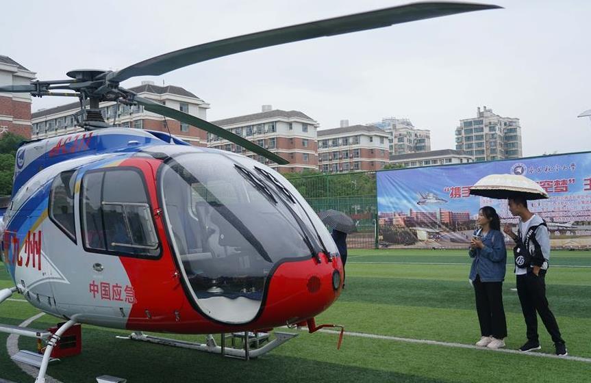 直升機助力招聘會